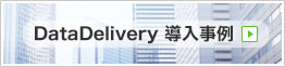 DataDelivery導入事例